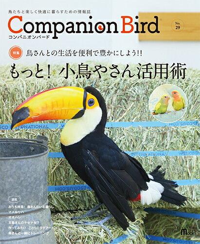コンパニオンバード No.29 鳥たちと楽しく快適に暮らすための情報誌 (SEIBUNDO MOOK) [ コンパニオンバード編集部 ]