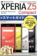 ドコモXperia Z5 Compact SO-02Hスマートガイド