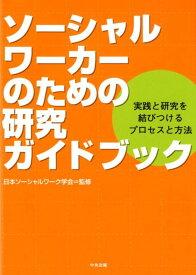 ソーシャルワーカーのための研究ガイドブック 実践と研究を結びつけるプロセスと方法 [ 日本ソーシャルワーク学会 ]