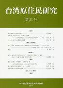台湾原住民研究(第21号)