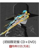 【先着特典】さよならごっこ (初回限定盤 CD+DVD) (オリジナルステッカー(D)付き)