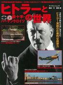 【バーゲン本】ヒトラーと鉄十字・ハーケンクロイツの世界