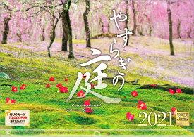 やすらぎの庭 2021年 カレンダー 壁掛け 風景 (写真工房カレンダー)
