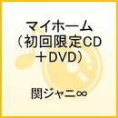 マイホーム(初回限定CD+DVD)