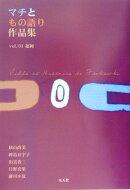 マチともの語り作品集(vol.01(福岡))
