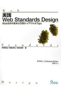 実践WebStandardsdesign