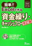 簡単!!Excelで作る資金繰り・キャッシュフロー改訂版