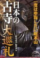 日本の古寺大巡礼