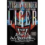 獣神サンダー・ライガー自伝 完結編 (新日本プロレスブックス)