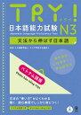 TRY!日本語能力試験N3(ベトナム語版) [ アジア学生文化協会 ]