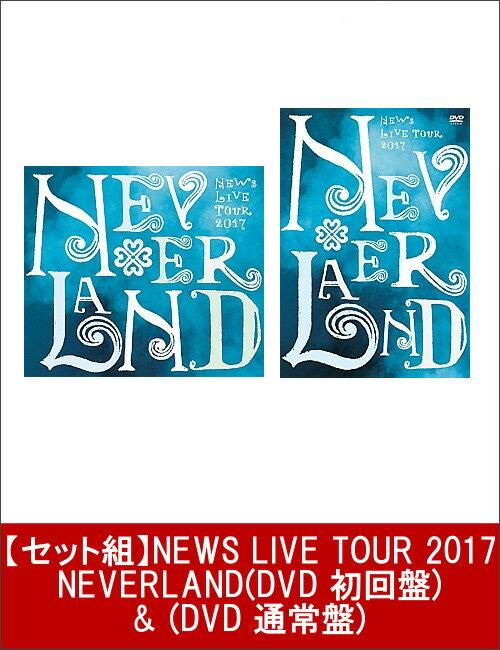 【セット組】NEWS LIVE TOUR 2017 NEVERLAND(DVD 初回盤) & (DVD 通常盤) [ NEWS ]