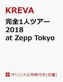 【楽天ブックス限定先着特典】完全1人ツアー 2018 at Zepp Tokyo(特製オリジナルステッカー E TYPE付き)