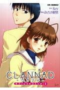 CLANNADオフィシャルコミック(1)