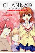 CLANNADオフィシャルコミック(4)