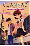 CLANNADオフィシャルコミック(6)