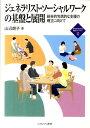 ジェネラリスト・ソーシャルワークの基盤と展開 総合的包括的な支援の確立に向けて (新・minerva福祉ライブラリー) …