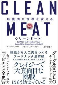 クリーンミート 培養肉が世界を変える [ ポール・シャピロ ]