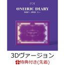 【輸入盤】【先着特典】[3Dヴァージョン]オウナイアリク・ダイアリー(幻想日記)(3RD・ミニ・アルバム) (折り込…