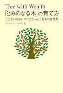 「とみのなる木」の育て方