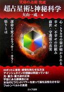 超占星術と神秘科学