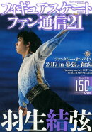 フィギュアスケートファン通信(21)