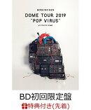 """【先着特典】DOME TOUR """"POP VIRUS"""" at TOKYO DOME(BD初回限定盤)(オリジナルクリアチケットホルダー付き)【Blu-r…"""