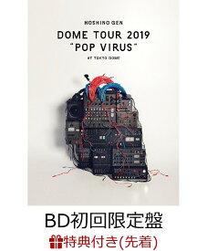 """【先着特典】DOME TOUR """"POP VIRUS"""" at TOKYO DOME(BD初回限定盤)(オリジナルクリアチケットホルダー付き)【Blu-ray】 [ 星野源 ]"""