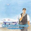 クリス ミュージック プロマイド 〜あの空と旅のカセット〜