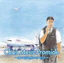クリス ミュージック プロマイド 〜あの空と旅のカセット〜 [ (V.A.) ]