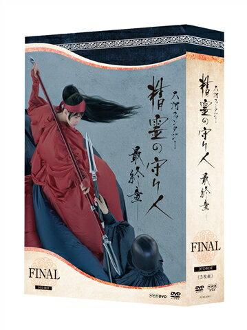 精霊の守り人 最終章 DVD-BOX [ 綾瀬はるか ]