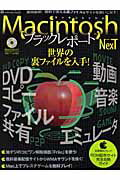 MacintoshブラックレポートNext