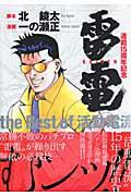 雷電the best of活動電流