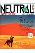 ニュートラル(09)