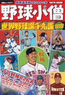 野球小僧世界野球選手名鑑(2007)