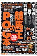競馬王のPOG本(2007〜2008)