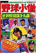 野球小僧世界野球選手名鑑(2008)