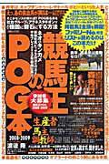 競馬王のPOG本(2008〜2009)