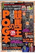 競馬王のPOG本(2009〜2010)
