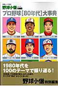 プロ野球「80年代」大事典