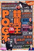 競馬王のPOG本(2010〜2011)