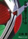 小説仮面ライダーW Zを継ぐ者 (講談社キャラクター文庫) [ 三条陸 ]