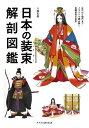 日本の装束解剖図鑑 [ 八條 忠基 ]