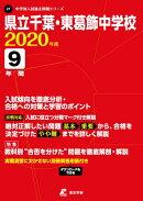 県立千葉・東葛飾中学校(2020年度)