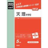天理中学校(2020年度受験用) (中学校別入試対策シリーズ)