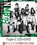 【楽天ブックス限定先着特典】欲望者 (Type-C CD+DVD) (生写真付き)