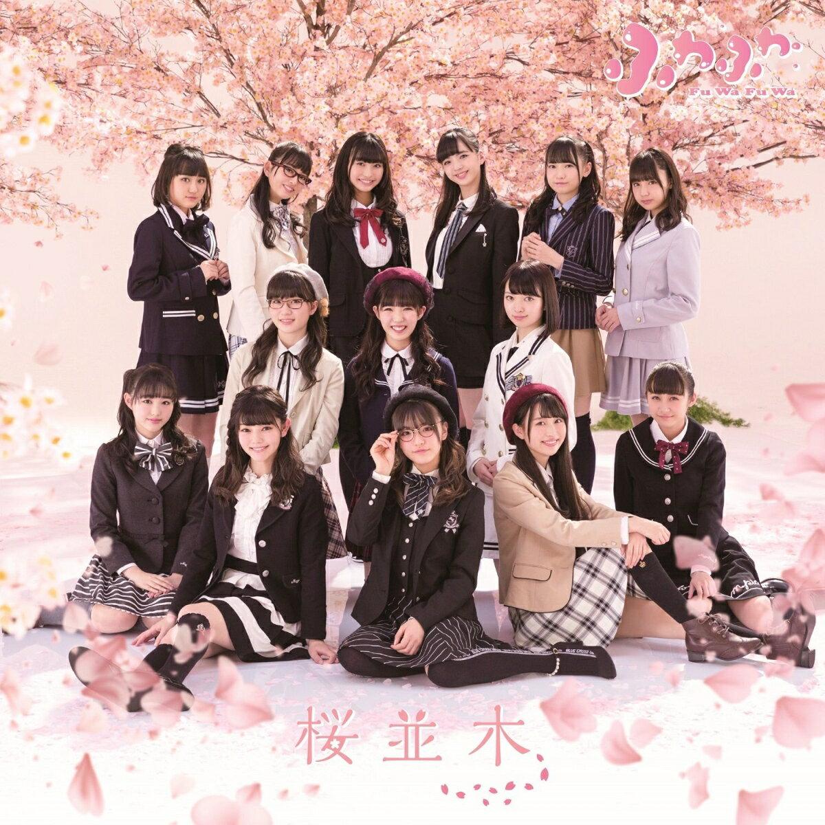 桜並木 (CD+DVD) [ ふわふわ ]