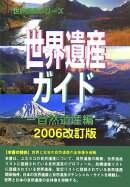 世界遺産ガイド(自然遺産編 2006改訂版)