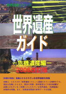 世界遺産ガイド(危機遺産編 2006改訂版)