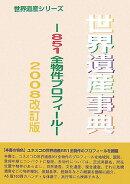 世界遺産事典2008改訂版