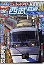 西武鉄道完全データDVDBOOK (メディアックスmook)